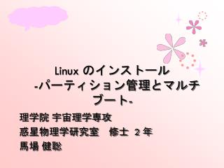 Linux  のインストール - パーティション管理とマルチブート -