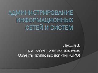 Администрирование информационных сетей и систем