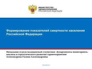 Формирование показателей смертности населения Российской Федерации