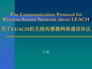 The Communication Protocol for Wireless Sensor Network about LEACH 关于 LEACH 的无线传感器网络通信协议
