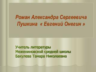 Роман Александра Сергеевича Пушкина  « Евгений Онегин »