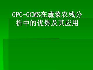 GPC-GCMS 在蔬菜农残分析中的优势及其应用