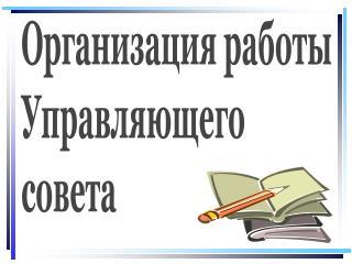 Организация работы Управляющего совета