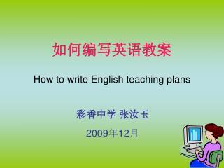 如何编写英语教案 How to write English teaching plans