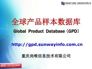 全球产品样本数据库 Global  Product  Database  ( GPD )