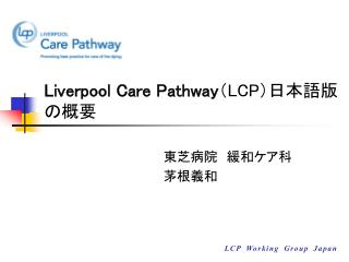 Liverpool Care Pathway ? LCP ? ???????
