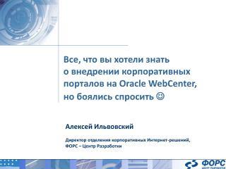 Все, что вы хотели знать  о внедрении корпоративных порталов на  Oracle WebCenter ,