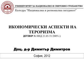 ИКОНОМИЧЕСКИ АСПЕКТИ НА ТЕРОРИЗМА  ДОГОВОР  № НИД 21.03-51/2009 г.)