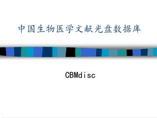 中国生物医学文献光盘数据库