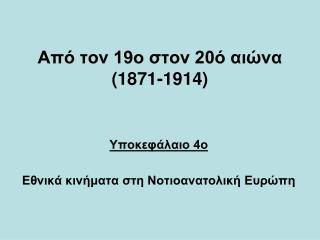 ??? ??? 19? ???? 20? ????? (1871-1914)