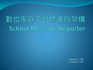 數位家庭平台標準與架構 School  Message  Reporter