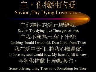 主 , 你犧牲的愛 Savior ,Thy Dying Love   S191-1/3