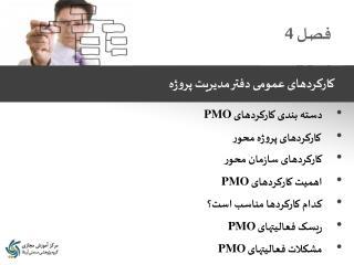 کارکردهای عمومی دفتر مدیریت پروژه
