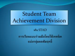 Student Team Achievement Division