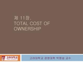 제  11 장 .  TOTAL COST OF OWNERSHIP