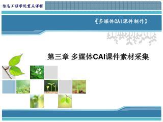 第三章 多媒体 CAI 课件素材采集
