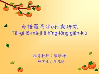 台語羅馬字 ê 行動研究 Tâi-gí lô-má-jī ê hîng-tōng giân-kiù