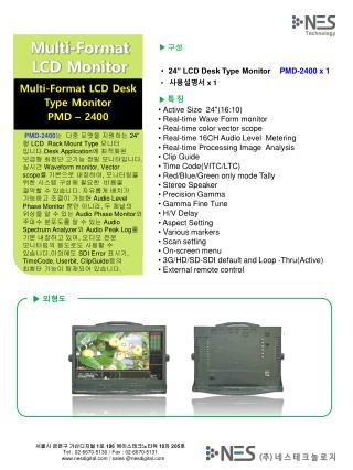 """▶ 구성 • 24"""" LCD Desk Type Monitor     PMD-2400  x 1 • 사용설명서  x 1"""