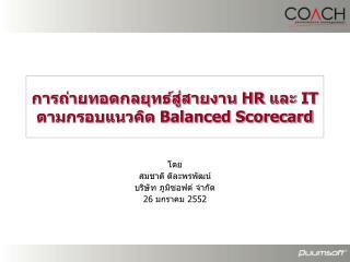 ??????????????????????????  HR  ???  IT  ?????????????  Balanced Scorecard