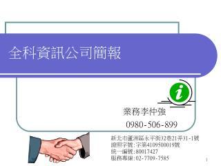 全科資訊公司簡報
