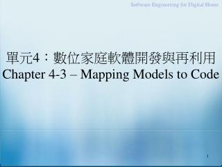 ?? 4 ????????????? Chapter 4-3 � Mapping Models to Code