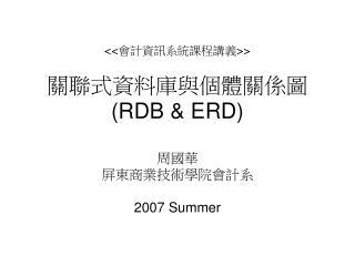 << 會計資訊系統課程講義 >> 關聯式資料庫與個體關係圖 (RDB & ERD)