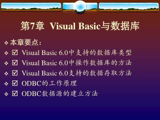 第 7 章   Visual Basic 与数据库