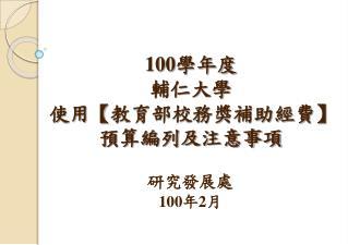 100 學年度 輔仁大學 使用 【 教育部校務獎補助經費 】 預算編列及注意事項