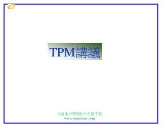 TPM 講議