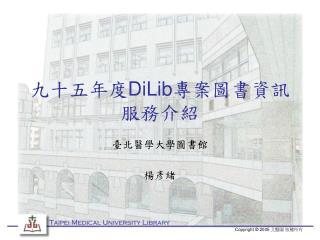 九十五年度 DiLib 專案圖書資訊服務介紹