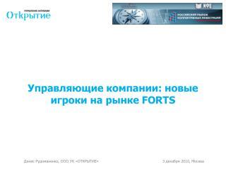 Управляющие компании :  новые игроки на рынке  FORTS