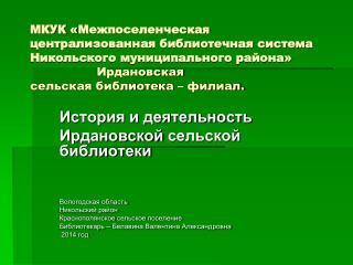 История и деятельность Ирдановской  сельской библиотеки Вологодская область Никольский район