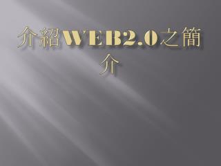 介紹 web2.0 之簡介