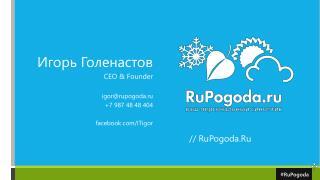 Игорь Голенастов CEO & Founder igor@rupogoda.ru +7 987 48 48 404 facebook/ ITigor