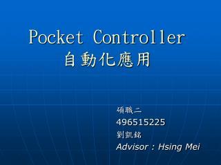 Pocket Controller 自動化應用