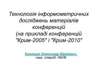 Кузнецов Олександр Юрійович, наук. співроб. НБУВ