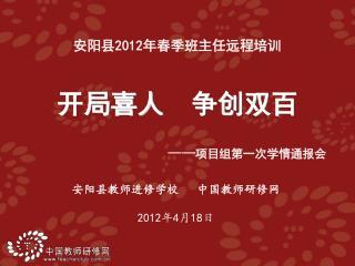 安阳县教师进修学校   中国教师研修网 2012 年 4 月 18 日