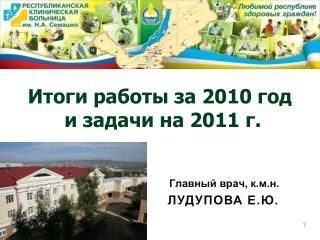 Итоги работы за 2010 год   и задачи на 2011 г.