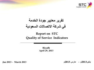 Report on  STC Quality of Service  Indicators