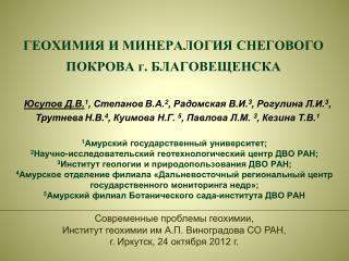 ГЕОХИМИЯ И МИНЕРАЛОГИЯ СНЕГОВОГО ПОКРОВА г. БЛАГОВЕЩЕНСКА