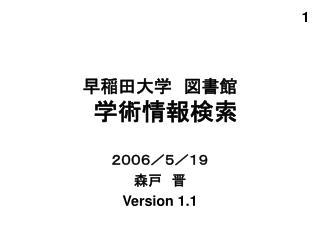 早稲田大学 図書館 学術情報検索