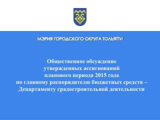 Общественное обсуждение  утвержденных ассигнований  планового периода 2015 года