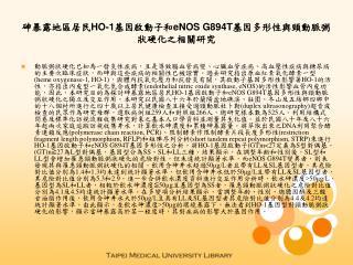 砷暴露地區居民 HO-1 基因啟動子和 eNOS G894T 基因多形性與頸動脈粥狀硬化之相關研究