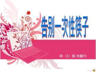 四(3)班 刘毅钧