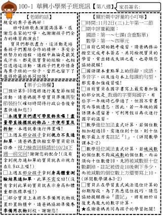 【 關於期中評量的小叮嚀 】 □ 時間 :11 月 2 日 ( 三 ) 上午第一二節 □期中 評量 範圍:   國語:第一~七課 ( 含重點單 )  數學:第一~四單元
