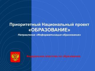 Приоритетный Национальный проект  «ОБРАЗОВАНИЕ» Направление «Информатизация образования»