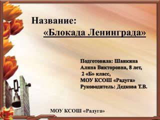 Название:  «Блокада Ленинграда»