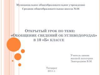 Муниципальное общеобразовательное учреждение         Средняя общеобразовательная школа №36