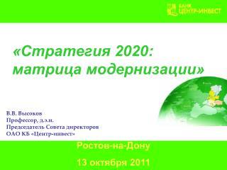 «Стратегия 2020: матрица модернизации»