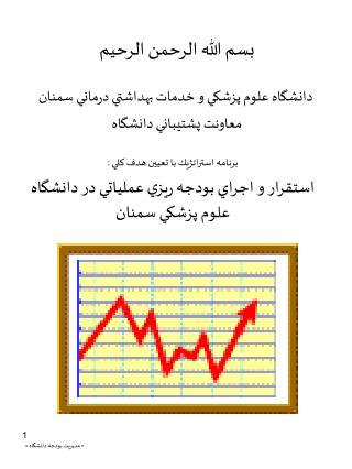 بسم الله الرحمن الرحيم  دانشگاه علوم پزشكي و خدمات بهداشتي درماني سمنان معاونت پشتيباني دانشگاه